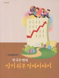 고등학생을 위한 한국은행의 알기쉬운 경제이야기