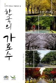 한국의 가로수