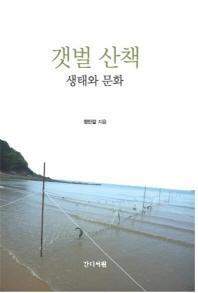 갯벌 산책 생태와 문화