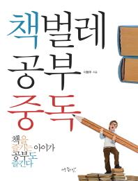 책벌레 공부 중독