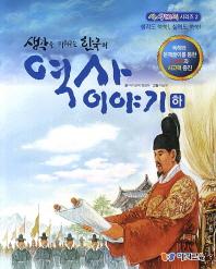 생각을 키워주는 한국의 역사이야기(하)