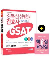 강북삼성병원 간호사 GSAT 직무적성검사(2019)