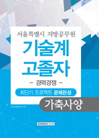 가축사양 최단기 프로젝트 문제완성(서울특별시 지방공무원 기술계 고졸자)(경력경쟁)