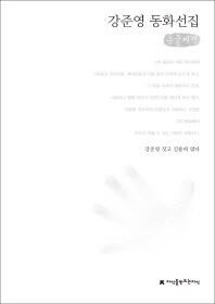 강준영 동화선집(큰글씨책)