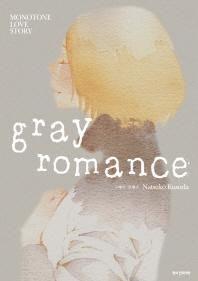 그레이 로맨스(Gray Romance)