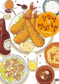 간장병의 맛있는 책