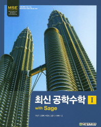 MSE 최신공학수학. 1 with Sage