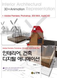 인테리어, 건축 디지털 애니메이션