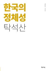 한국의 정체성(리커버)
