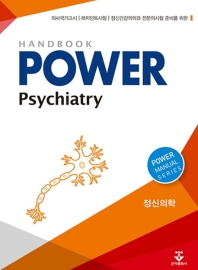 파워 정신의학(Power Psychiatry)(Handbook)