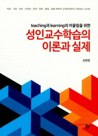 teaching과 learning의 어울림을 위한 성인교수학습의 이론과 실제