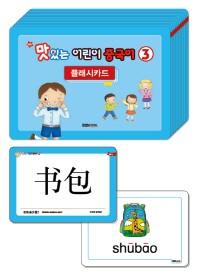 맛있는 어린이 중국어 3단계 플래시카드