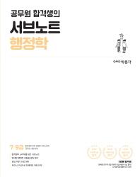 공무원 합격생의 서브노트 행정학