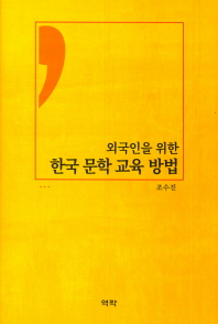 외국인을 위한 한국 문학 교육 방법