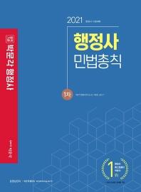 합격기준 박문각 민법총칙(행정사 1차)(2021)