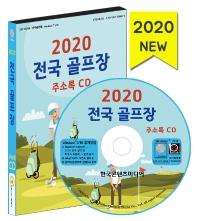 전국 골프장 주소록(2020)(CD)