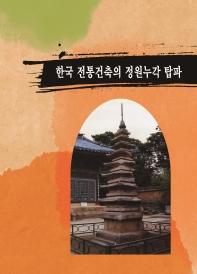한국 전통건축의 정원누각 탑파