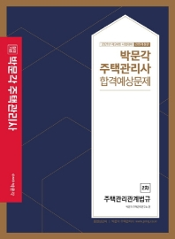 합격기준 박문각 주택관리관계법규 합격예상문제(주택관리사 2차) (2021)