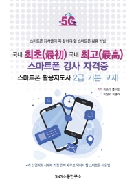5G 국내 최초 국내 최고 스마트폰 강사 자격증 스마트폰 활용지도사 2급 기본 교재