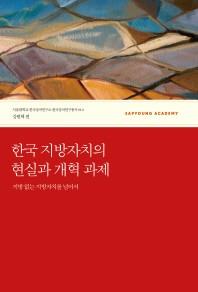 한국 지방자치의 현실과 개혁 과제
