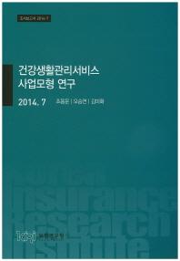 건강생활관리서비스 사업모형 연구(2014. 7)