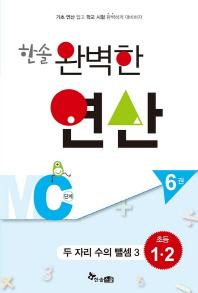 한솔 완벽한 연산 MC단계. 6(초등 1 2): 두 자리 수의 뺄셈 3