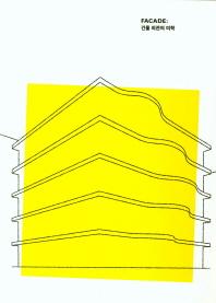 Facade: 건물 외관의 미학