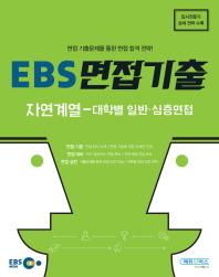 EBS 면접기출: 자연계열-대학별 일반 심층 면접