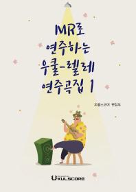 MR로 연주하는 우쿨-렐레 연주곡집. 1