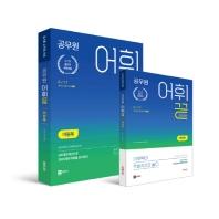 공무원 어휘끝(어원북+테마북)