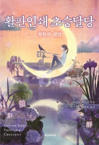 활판인쇄 초승달당: 정원의 앨범
