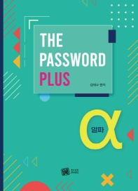 The PassWord Plus 알파(2021)
