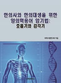 한의사와 한의대생을 위한 양의학용어 암기법: 호흡기와 감각기