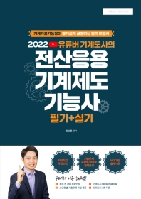 2022 유튜버 기계도사의 전산응용기계제도기능사 필기+실기