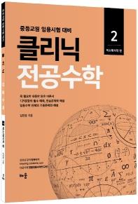 클리닉 전공수학. 2: 복소해석학 편(2022)