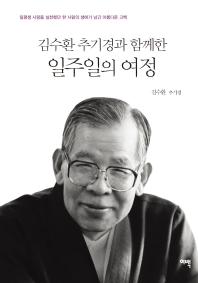 김수환 추기경과 함께한 일주일의 여정