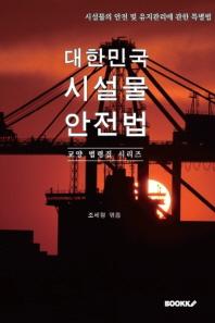 대한민국 시설물안전법 : 교양 법령집 시리즈