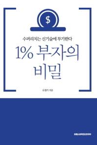 1% 부자의 비밀