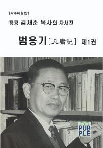 장공 김재준 목사의 자서전 - 범용기 제1권