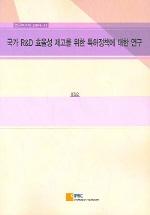 국가 R&D 효율성 제고를 위한 특허정책에 대한 연구