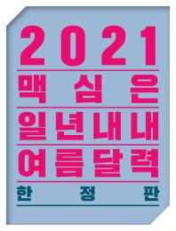 Maxim Calendar(맥심 캘린더)(2021년)