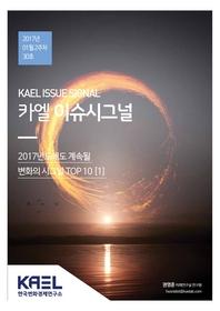 카엘 위클리시그널(KAEL WEEKLY SIGNAL)2017_01월3주차