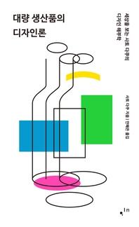 대량 생산품의 디자인론: 세상을 보는 사토 다쿠의 디자인 해부학