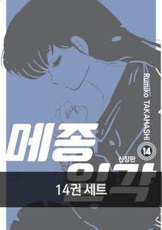 [세트]메종일각 신장판(전14권)