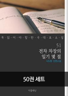 [세트] 꼭 읽어야 할 한국 대표 소설 51-100 (전50권)