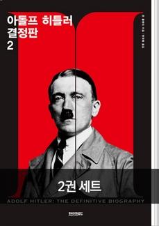 아돌프 히틀러 결정판 2권 세트