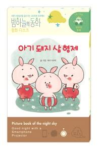 밤하늘의 동화 동화 디스크: 아기 돼지 삼 형제