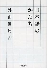 日本語のかたち