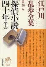 江戶川亂步全集 第28卷