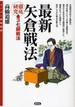 最新矢倉戰法 徹底硏究.3七銀戰法